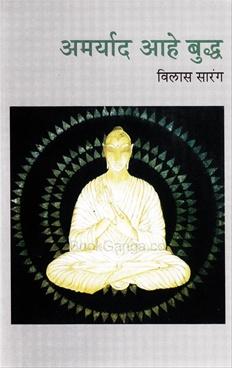 Amaryad Ahe Buddh