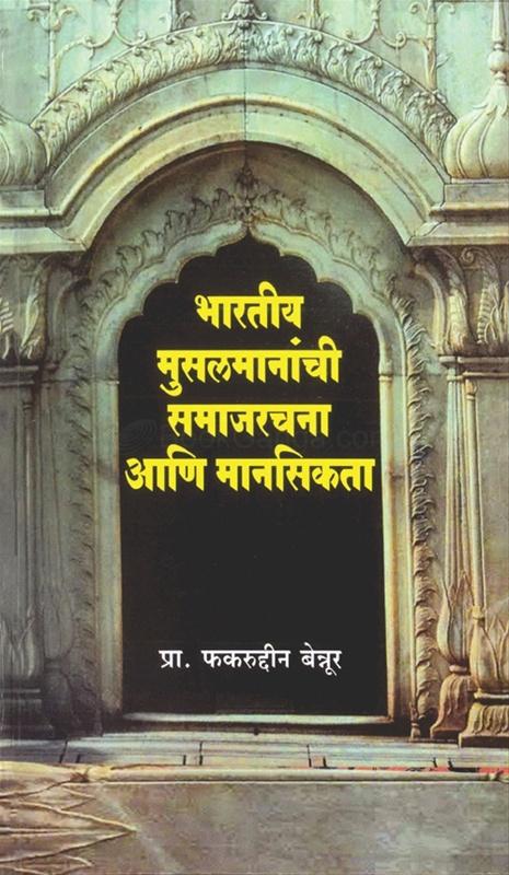 भारतीय मुसलमानांची समाजरचना आणि मानसिकता