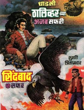 Dhadasi Galivharchya Ajab Safari