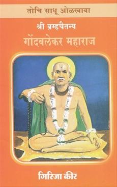 Shree Brahmachaitanya Gondavlekar Maharaj