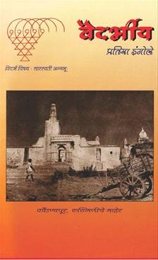 Vaidarbhiy