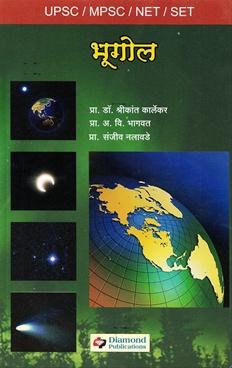 Bhugol MPSC/UPSC/NET/SET