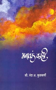 Manatal Kahi