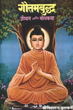 Gautambuddha