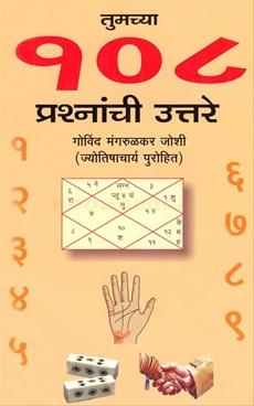Tumchya 108 Prashananchi Achuk Uttare