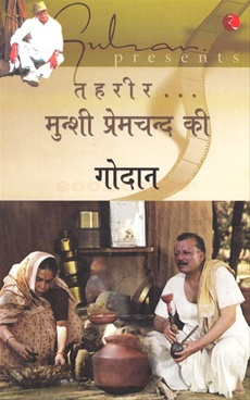 Godan ( Hindi )