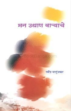 Man Udhan Varyache