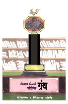 Keshavrav Kothavale Paritoshik Granth