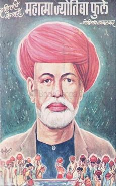 Mahatma Jyotiba Fule