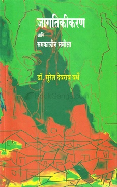 Jagatikikaran Ani Samakalin Samiksha