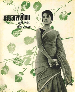 वाड्मय शोभा ( जुलै १९६८ )