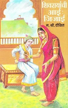 Shivrayanchi Aai Jijai