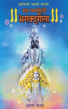 Mala Samajleli Bhagavadgeeta