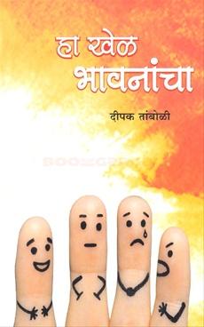 Ha Khel Bhavanancha