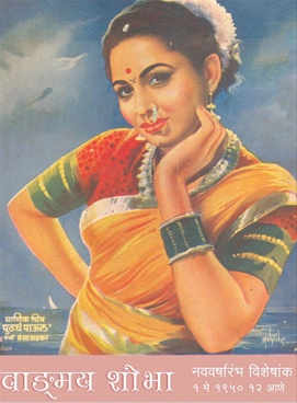 वाङ्मय शोभा ( मे १९५० )