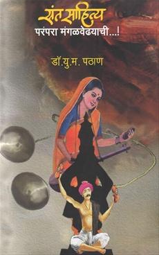 Sant Sahitya Parampara Mangalvedhyachi....!