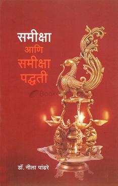 Samiksha Aani Samiksha Padhati