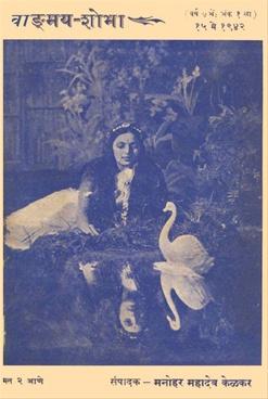 वाङ्मय शोभा ( मे १९४२ )