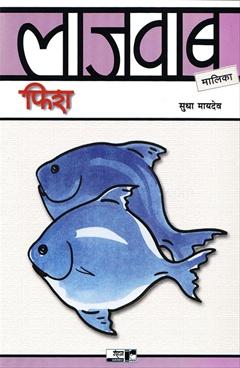 Lajawab Fish