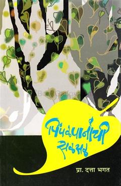 Pimpalpananchi Salsal