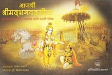Ajachi Shrimadbhagvadgita