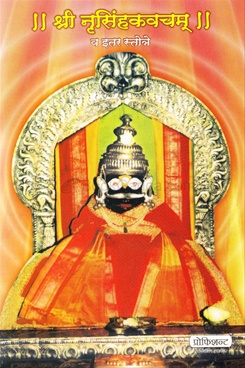 Shri Nrusinhakavacham va Itar Stotre