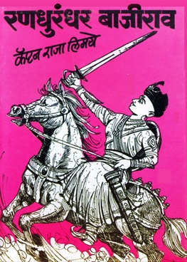Ranadhurandhar Bajirao
