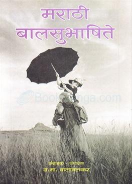 Marathi Balsubhashite