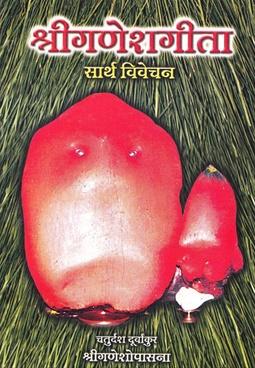 Shriganeshageeta Sarth Vivechan : Chaturdash Durvankur