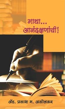 Gatha Anandkshananchi