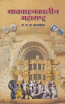 Satvahankalin Maharashtra
