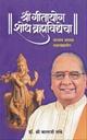श्री गीतायोग : शोध ब्रह्मविद्येचा - अध्याय आठवा