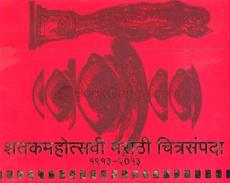 Shatakmohatsavi Marathi Chitrasampada 1913 - 2013