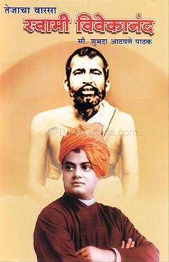 Tejacha Varsa Swami Vivekanand