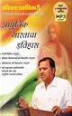 आधुनिक भारताचा इतिहास (MP3 Audio DVD)
