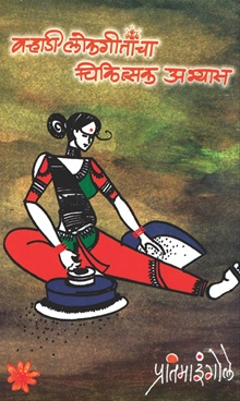Varhadi Lokgitancha Chikitsak Abhyas