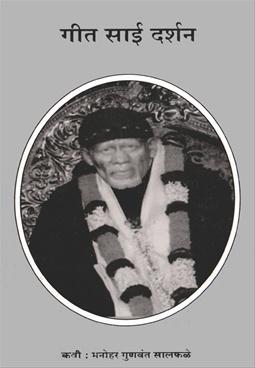 Geet Sai Darshan