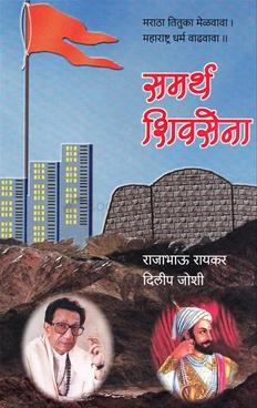 Samarth Shivsena