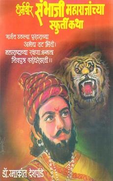 Dharmveer Sambhaji Maharajanchya SfurtiKatha