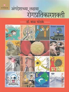 Angdeshachya Ladhaya Rogpratikarshakti