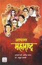 आपला महाराष्ट्र