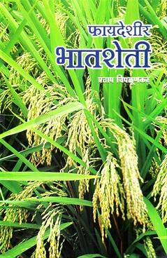 फायदेशीर भातशेती