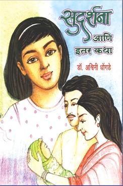 Sudarshana Ani Itar Katha
