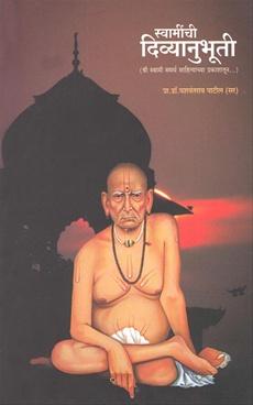 Swaminchi Divyanubhuti