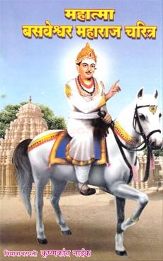 Mahatma Basveshwar Maharaj Charitr