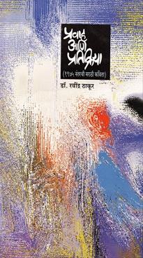 Pravah Ani Pratikriya