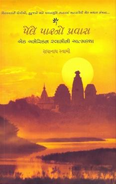 Pele Paarno Pravas (Gujarati)