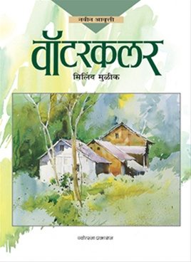 Watercolour (Marathi)