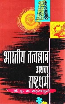 Bharatiya Tatvadnyan Athva Rashtradharam