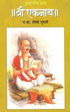 Anathancha Nath Shri Eknath